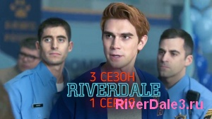 Смотреть Ривердейл 3 сезон анонс 1 (36) серии онлайн