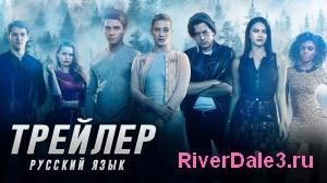 Ривердейл 1 сезон трейлер онлайн