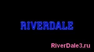 Промо Ривердейл