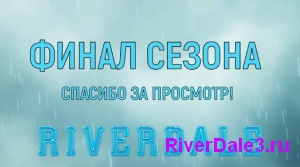 Финал 3 сезона Ривердейл